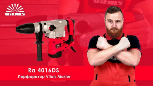 Embedded thumbnail for Перфоратор Vitals Master Ra 4016DS.