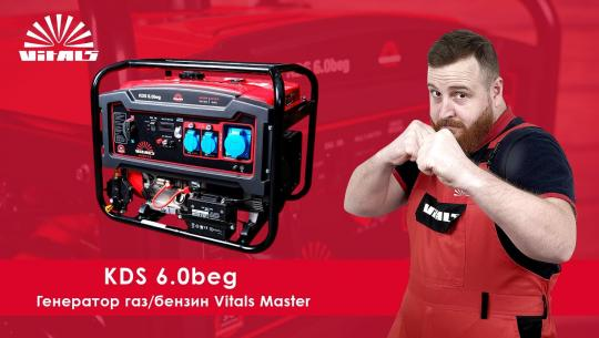 Embedded thumbnail for Обзор газ-бензинового генератора Vitals Master KDS 6.0beg
